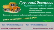 Грузоперевозки по Мозырю и Республике Беларусь