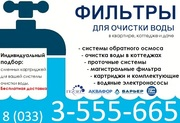 Фильтры Системы для очистки воды,  полный сервис