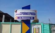 Советский дискаунтер строительных материалов и хозяйственных товаров